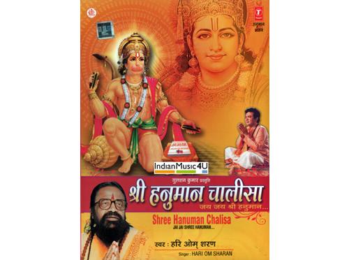 Hanuman bhajans